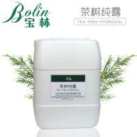 供应 天然茶树纯露 植物纯露Hydrosol化妆品用香料 批发包邮