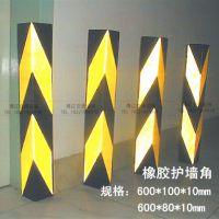 600橡胶护墙角 墙角保护器 停车场护墙角 防撞条反光护角