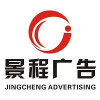 深圳景程创艺广告有限公司