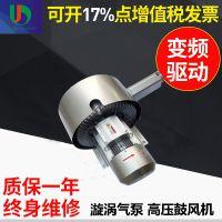 厂家直销4kw旋涡式气泵-漩涡高压气泵参数