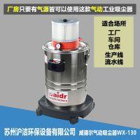 苏州气动工业吸尘器威德尔WX-130气动吸尘机