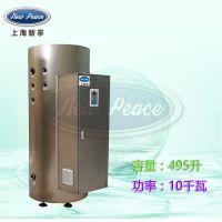上海新宁NP495-10贮水式电热水器N=495升 V=10千瓦电热水炉