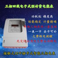 DTSY型IC卡三相插卡预付费电表380伏三相插卡预付费电能表