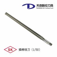 厂家批发 SK日本三协插梢铰刀(1/50) 高速钢 工厂拿货批发价