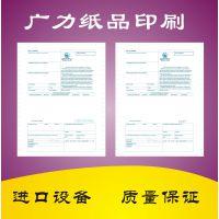 厂家直销,提单印刷,海运单印刷,空运提单印刷,货代单证印刷