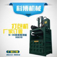 双缸薄膜压包机价格科博CX立式油纸袋打块机各类废料压块机