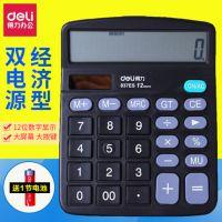 837ES 经典款财务办公计算器 高性价比 大数字显示 办公用品