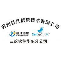 苏州家具ERP软件|苏州家具厂ERP软件|苏州家具软件哲凡信息-三蚁家具软件华东分公司