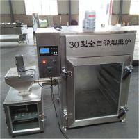 KL-30型烟熏炉 三文鱼冷熏炉 熏蒸炉 豆腐干烘干上色炉