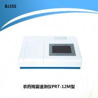 农药残留速测仪 PRT-12M型 7寸12通道 触摸屏 带菜单 JSS/金时速