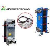 板式换热器在锅炉中的应用宽信供