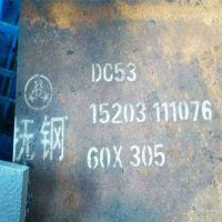 dc53模具钢材牌号对照表