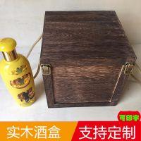 4瓶装 实木白酒木箱 白酒木盒 酒类包装盒 高档礼品盒 白酒盒