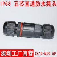 户外LED灯具配件接头IP68五芯电缆接头直通五芯压线式防水接头