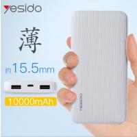 YESIDO YP01充电宝 10000毫安移动电源 充电宝定制