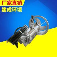 南京建成牌潜水搅拌机、水下搅拌器、厂家直销、诚招一级代理商