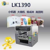东方龙科小型创业机型|名片平板打印机|手机壳平板打印|瓶盖商标打印机