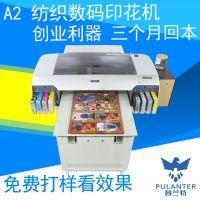 爱普生普兰特PLTA2-FZ数码T恤服装图案印刷机3D打印机万能平面平板布料丝绸棉麻打印机