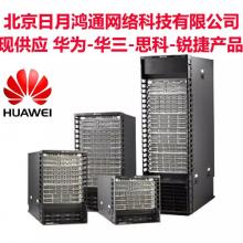 供应华为 USG6550E,USG6500E系列AI防火墙(盒式)