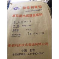 郑州桥梁支座灌浆料厂家 奥泰利集团直供 国标产品