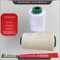 厂家直销精梳32S/2有色纯棉纱线 高品质环保新疆漂白纯棉纱