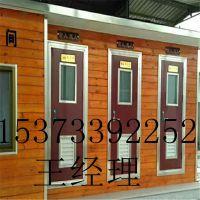 移动厕所厂家 环保公厕 公共卫生间 旅游景区厕所
