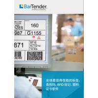 标签设计排版软件BARTENDER2016全国总代销售