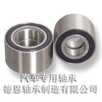 生产供应DAC30500020-2RS 汽车轮毂轴承英制轴承 厂家直销