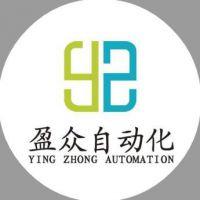 福州盈众自动化设备有限公司