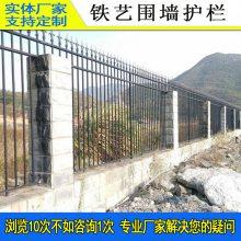 广州景区锌钢隔离栅栏 深圳机关围墙护栏生产厂 学校防护栏