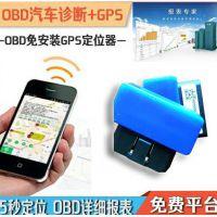 深圳燎原星厂家 汽车OBD带诊断检测GPS定位器 免安装 防盗器