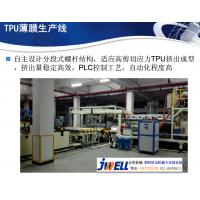 金纬机械TPU薄膜设备/TPU薄膜机器生产线