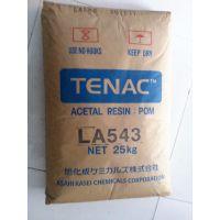 供应 高强度 韧性良好POM/日本旭化成/4050 热稳定性 抗撞击性高