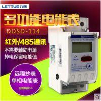 力创DDSD-114单相电子式电能表RS485通讯/红外通讯60A远程抄表
