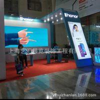 上海第23届国际投资理财金融博览会特装展位制作搭建木质贴面展位