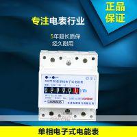 DDS7100单相导轨式电能表电度表火表电表导轨安装式计数器电能表