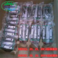 台湾上银导轨 包装机械专用EGH20CA滑块 HIWIN直线导轨厂家低价直销