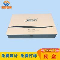 广州化妆品套盒定做 书形翻盖式美容产品补水原液祛斑套装皮盒