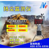 NE-EM1000-YC工地扬尘监测系统销售商家