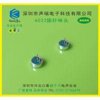 厂家直销 4015咪头 电话机送话器、 对讲机话筒、蓝牙耳机麦克风