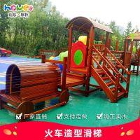 【幼儿园滑梯】山东厚朴 幼儿园滑梯火车造型组合滑梯儿童实木滑梯定制