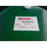 嘉实多极压车用齿轮油80W90,Castrol EPX 80W-90,嘉实多车用齿轮油85W-140