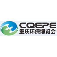 2018重庆国际环保博览会