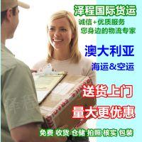 中国-澳洲 海运建材类物品!没流量也要看,泽程这回牛b了,这家国际货代公司怎么这么好!