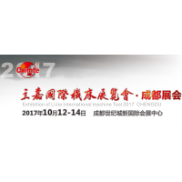 2017立嘉国际机床展览会·成都展会