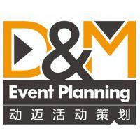 动迈企业管理(上海)有限公司