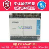 三菱PLC FX1S-30MT-001型CPU 16入/14出(晶体管),含17%增值税