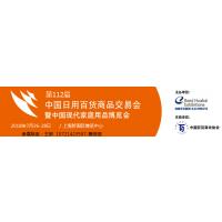 2018中国日用品展上海清洁用品展