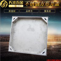 天波厂家供应304不锈钢井盖/雨水井盖/隐形井盖