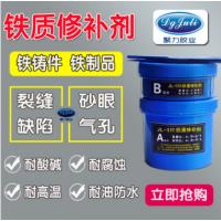 聚力JL-111铁质修补剂 铁零件裂纹修补胶金属铸件砂眼胶水